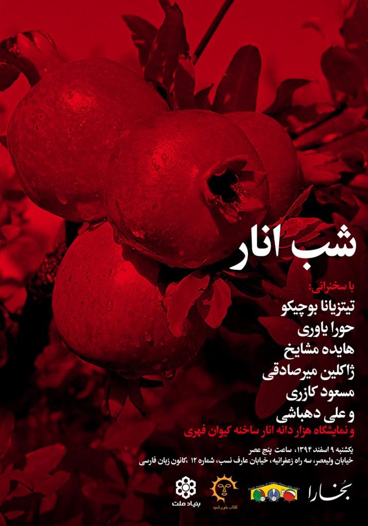 Anar (1)