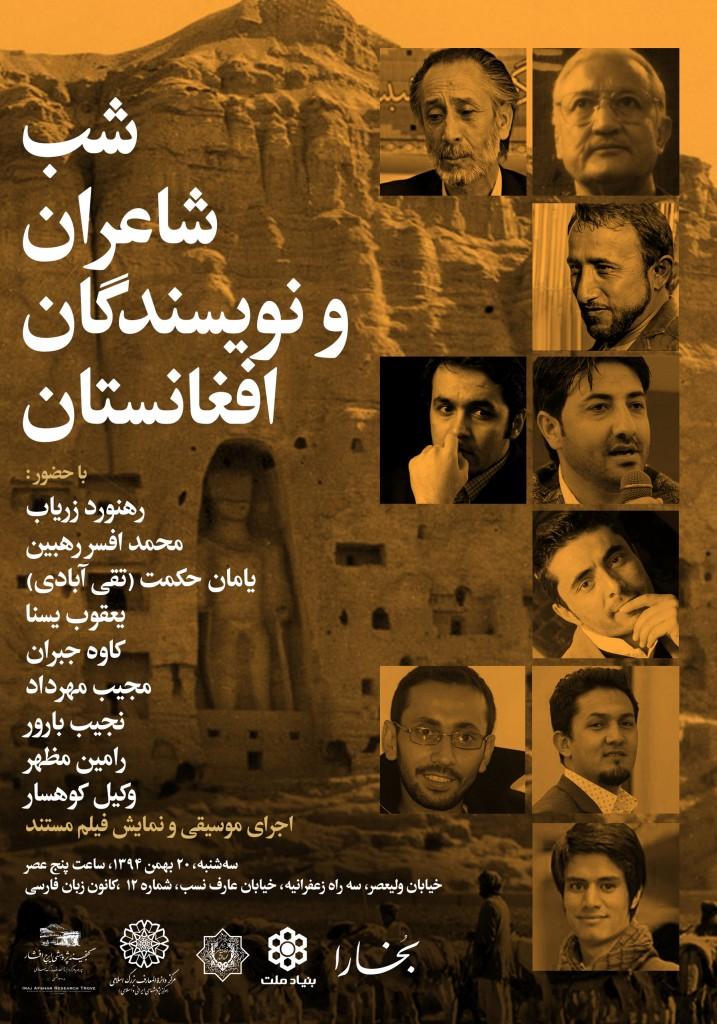 afganestan 50-70