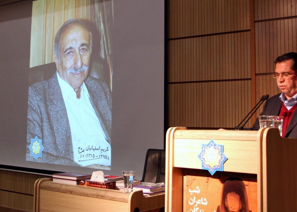 گرامی داشت یاد وخاطره کریم اصفهانیان در شب شاعران و نویسندگان افغانستان