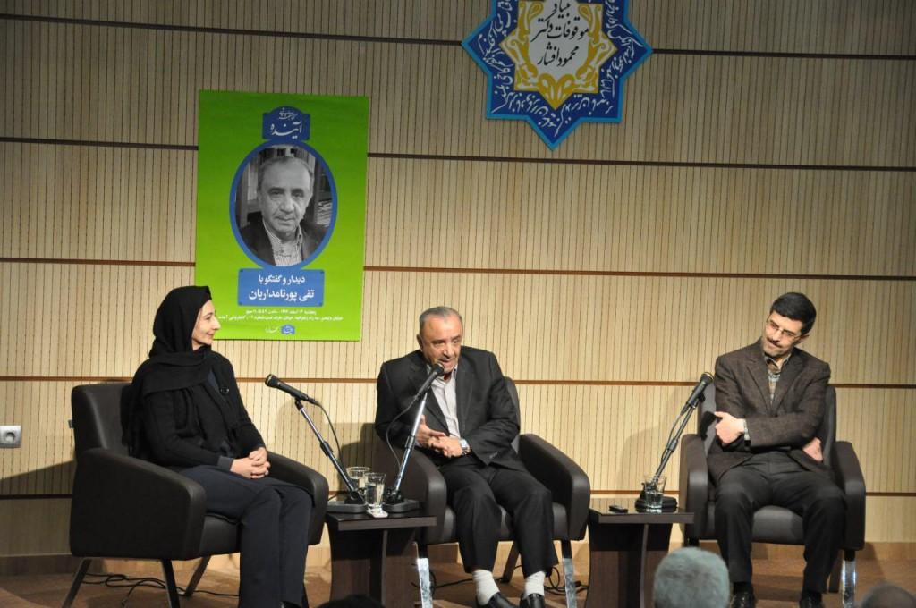 استاد پورنامداریان به همراه دکتر مریم مشرف و دکتر سید مصطفی موسوی