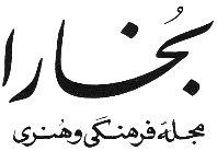 مجله فرهنگی و هنری بخارا