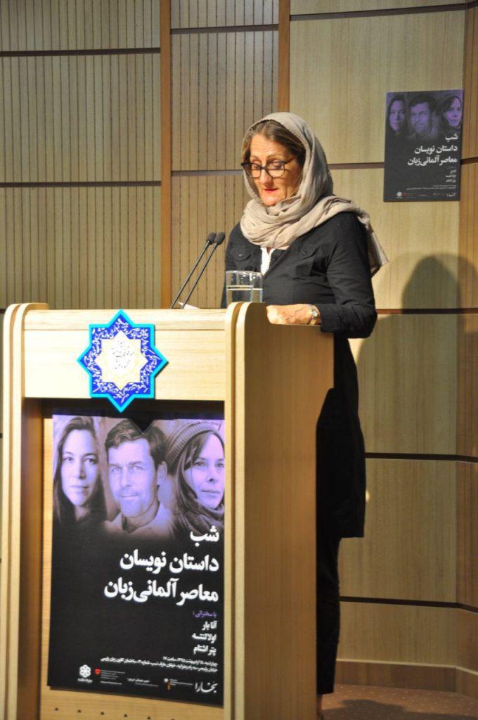 کریستینا فیشر دبیر دوم سفارت سویس در تهران