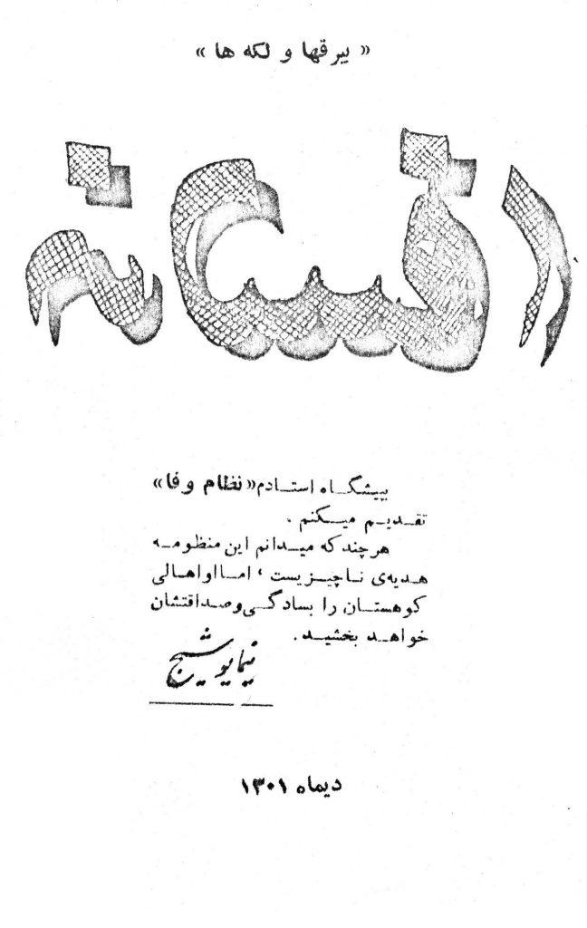روی جلد چاپ اول افسانه 1301