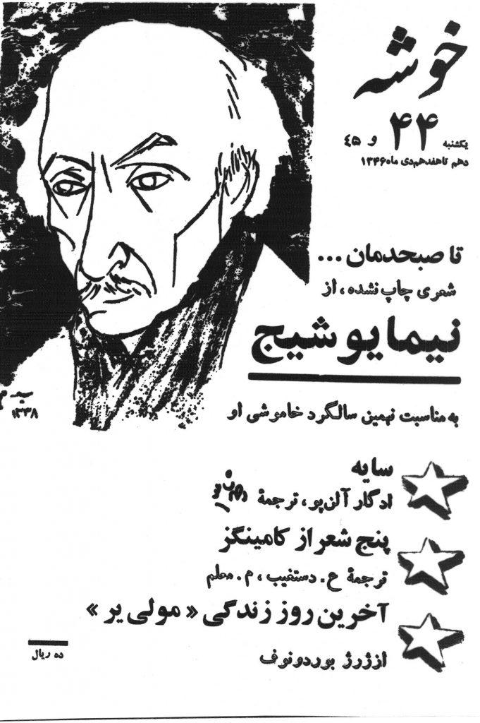 مجله خوشه ( طراحی روی جلد از بهمن محصص) دی ماه 1346