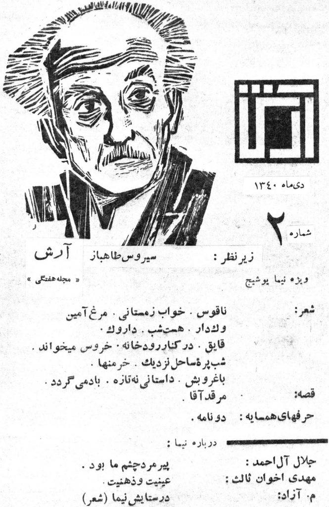 مجله آرش ( طراحی روی جلد از مرتضی ممیز) دی ماه 1340