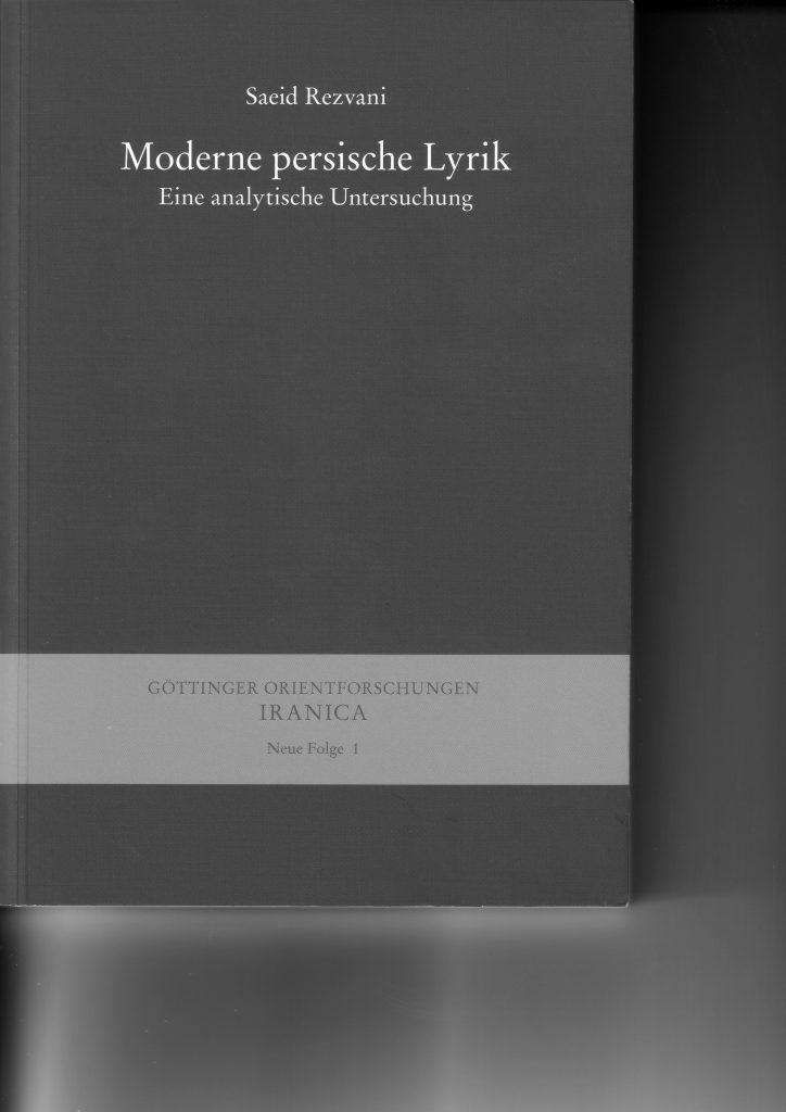 جلد کتاب شعر مدرن فارسی