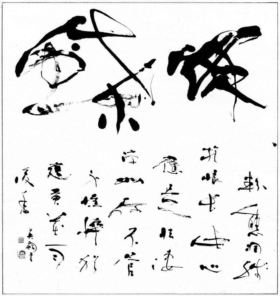 نمونه ای از خوشنویسی زنده یاد ایشی ساکوتا: شعری چینی در وصف پروانه، سال 1993 اندازه بزگ: 120×120 سانتیمتر