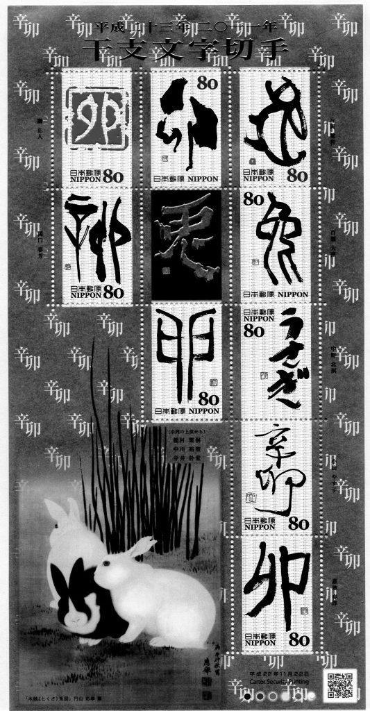 دوره تمبر یادگار سال نو که پست ژاپن برای نوروز 2011 منتشر کرده است( کلمه خرگوش، حیوان سال، به شیوههای نگارشی گوناگون در تاریخ چین و ژاپن)