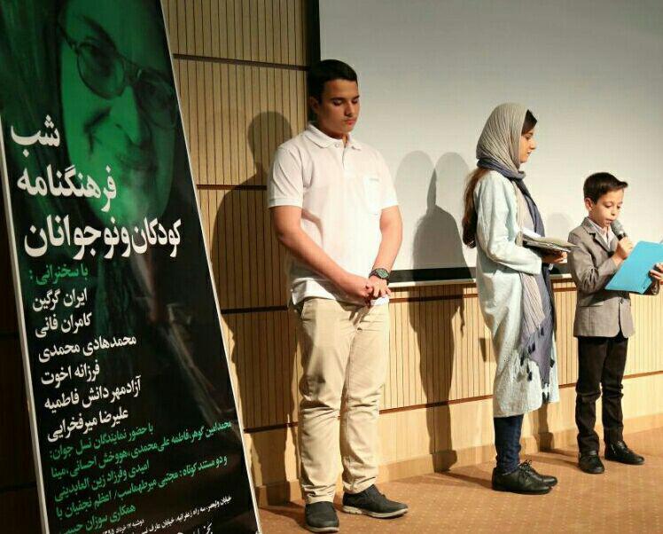 محمد حواد گوهری، مینا احمدی و فرزاد حاجی زین العابدین