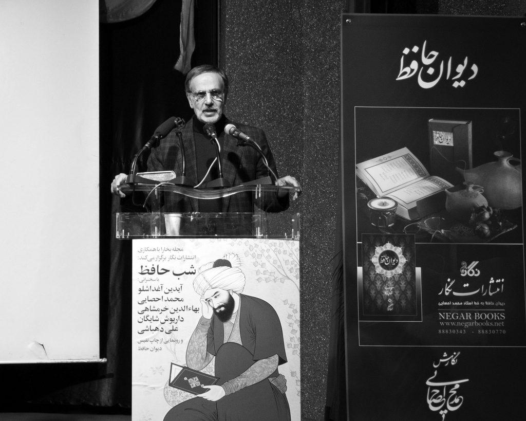 محمد مهدی داودی گزارشی از چگونگی انتشار دیوان حافظ ارائه کرد ( عکس از محمدعلی نظری)