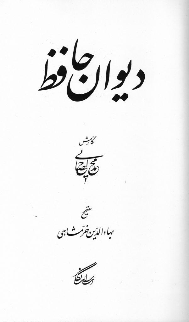 روی جلد دیوان حافظ به خوشنویسی محمد احصایی و تصحیح بهاءالدین خرمشاهی