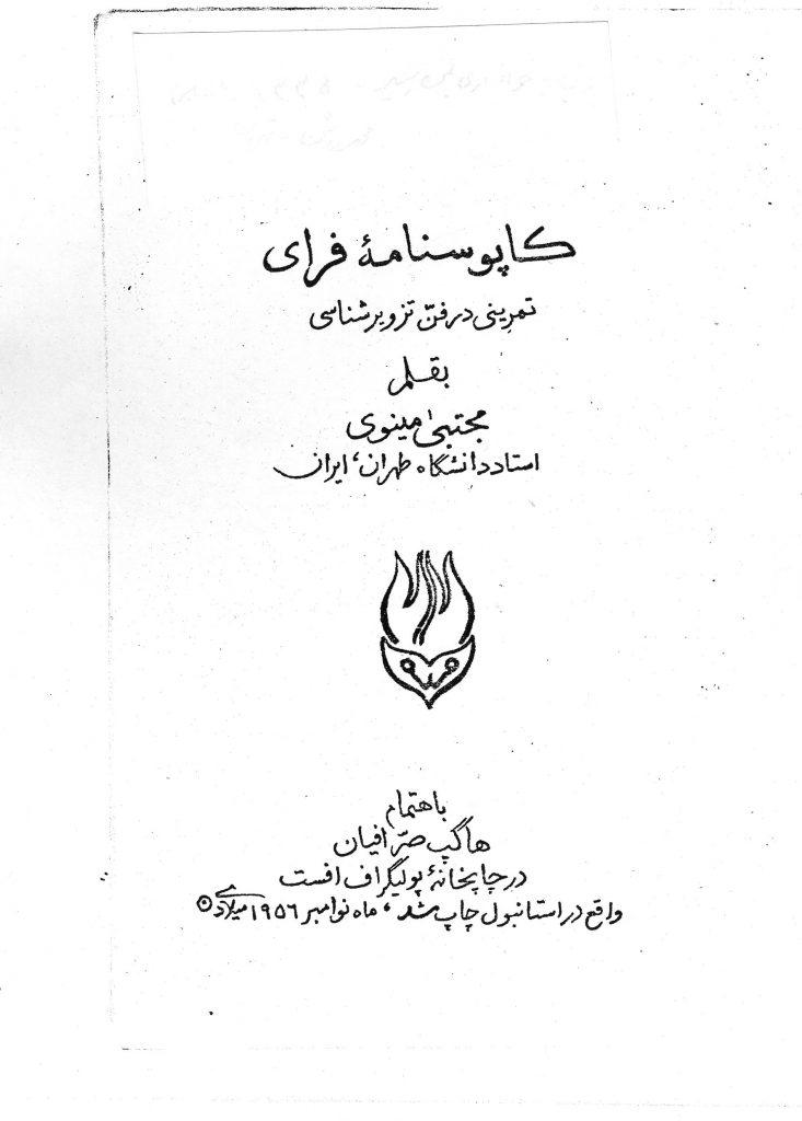 روی جلد رساله «کاپوسنامه فرای» به خط مجتبی مینوی