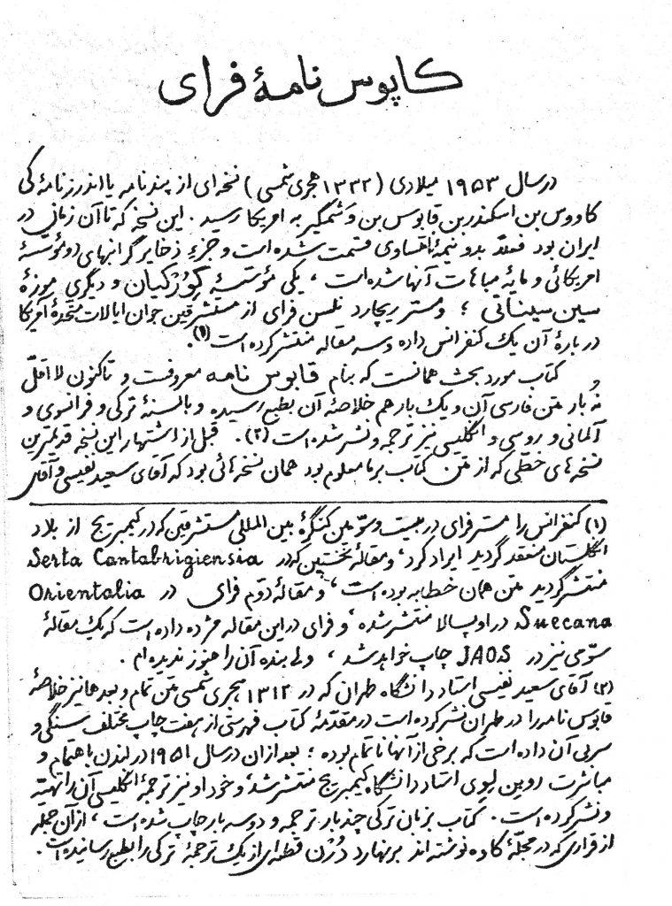 دستخط مجتبی مینوی در صفحه اول رساله «کاپوسنامه فرای»