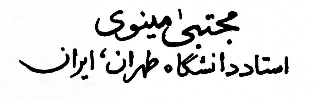 دستخط مجتبی مینوی
