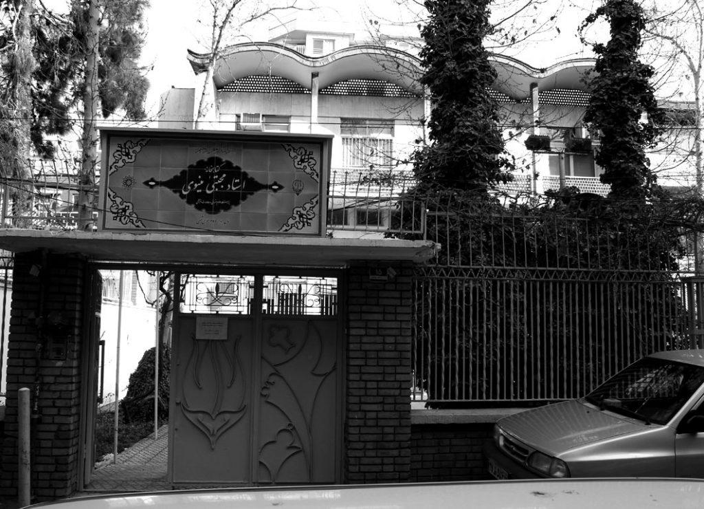 گتابخانه مجتبی مینوی واقع در خیابان شریعتی، کوچه سعدی ( عکس از مجتبی سالک