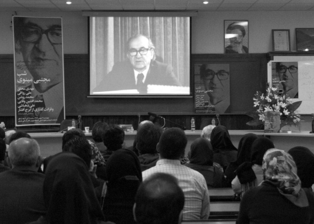 نمایش فیلم مستند از سخنان مجتبی مینوی درباره فردوسی( عکس از محمدعلی نظری)