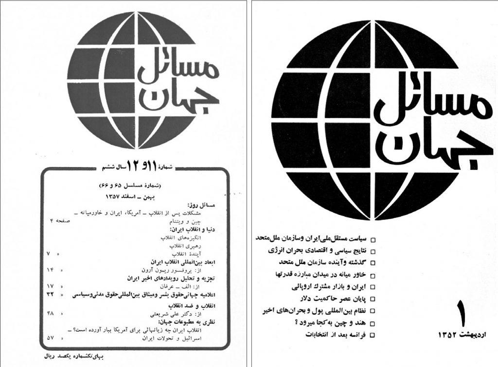 تصویر روی جلد اولین و آخرین شماره مجله «مسائل جهان»