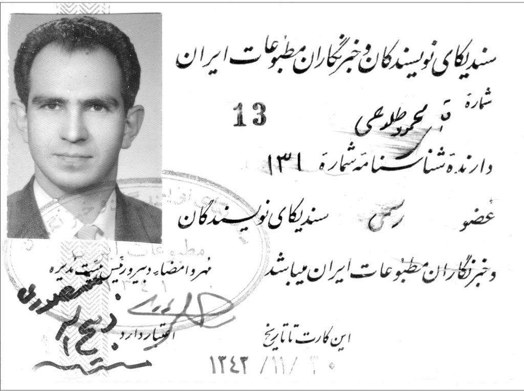 کارت عضویت سندیکای نویسندگان و خبرنگاران مطبوعات ایران ـ من از اعضای مؤسس سندیکای نویسندگان و خبرنگاران مطبوعات ایران بودم
