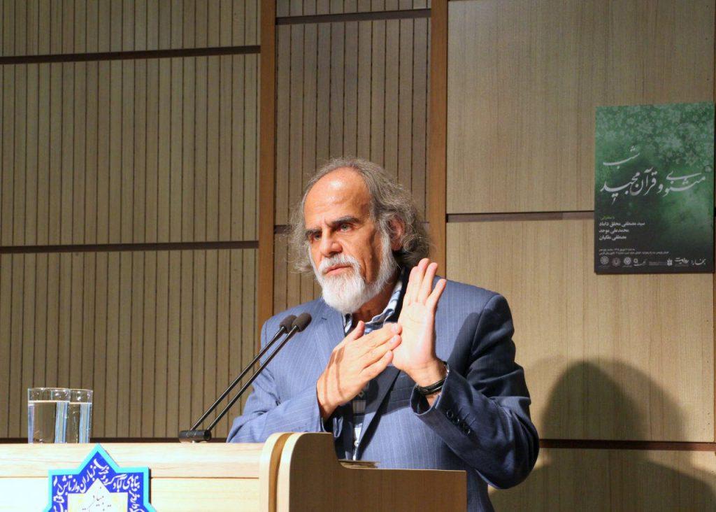 دکتر مصطفی ملکیان به تحلیل و بیان تفسیر و خصایل مفسر قرآن پرداخت