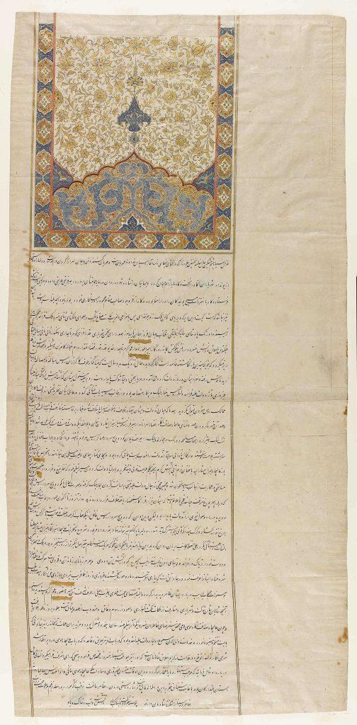نامه عباس میرزا به ناپلئون در موزه آقاخان