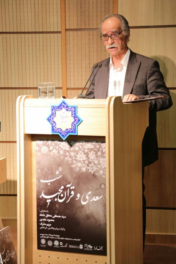 دکتر محمود عابدی به سیری در تاریخ و تأثیر قرآن بر اشعار شاعران گذشته تا دوران سعدی پرداخت