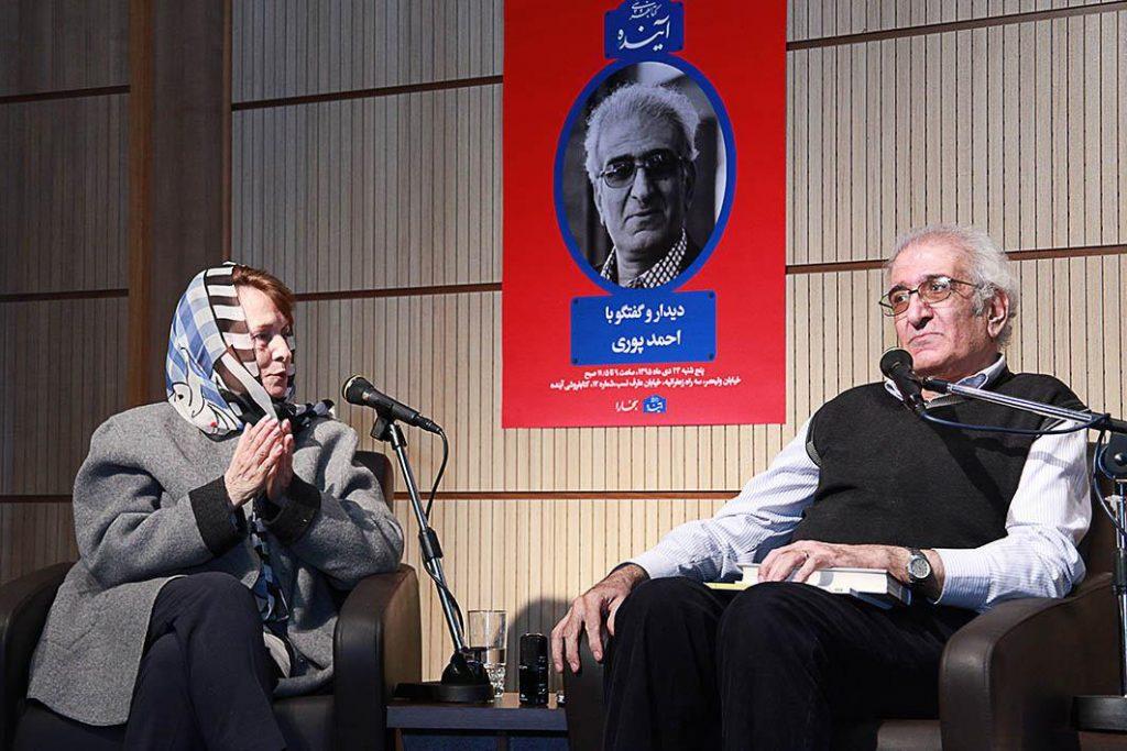 دکتر حورا یاوری و احمد پوری