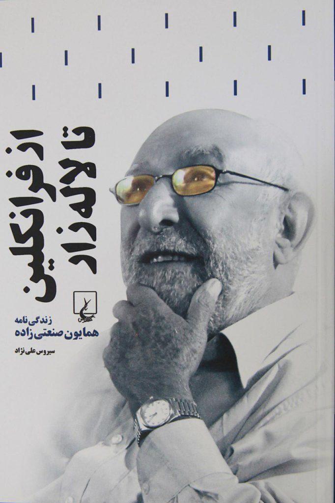 تازه ترین کتاب سیروس علی نژاد