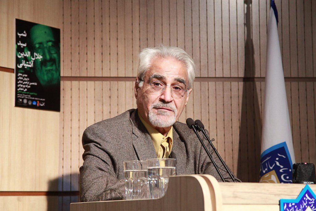 دکتر نصرالله پورجوادی از اهمیت استاد آشتیانی در فلسله اسلامی سخن گفت
