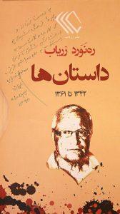 نوشته استاد زریاب خطاب به علی دهباشی، مدیر مجله بخارا