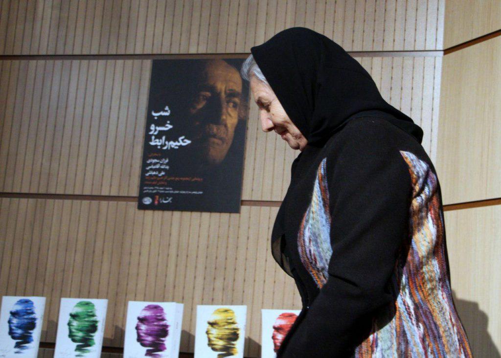 آهو حکیم رابط و رونمایی از آثار همسرش، خسرو حکیم رابط