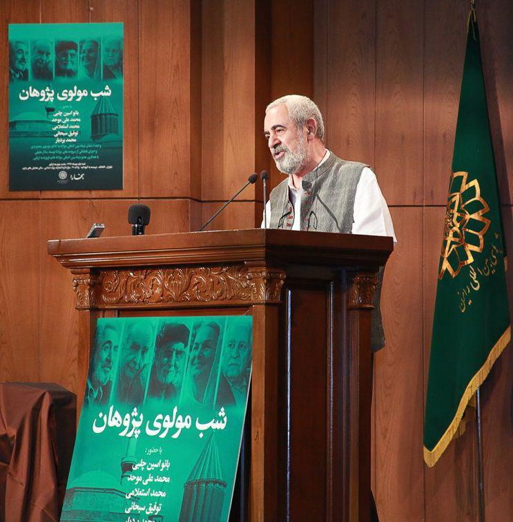 استاد محمد بردبار از کثرت در وحدت عالم هستی و نقش مولانا سخن گفت
