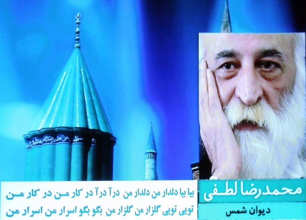 گرامی داشت یاد وخاطره زنده یاد محمد رضا لطفی در شب مولوی پژوهان.