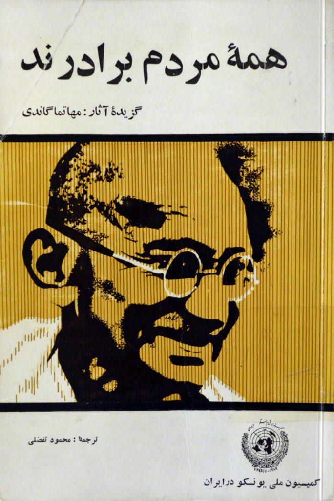 کتاب همه مردم برادرند گزیده اثار مهاتما گاندی با ترجمه دکتر  محمود تفضلی اثر برگزیده کمیسیون ملی  یونسکو در ایران .