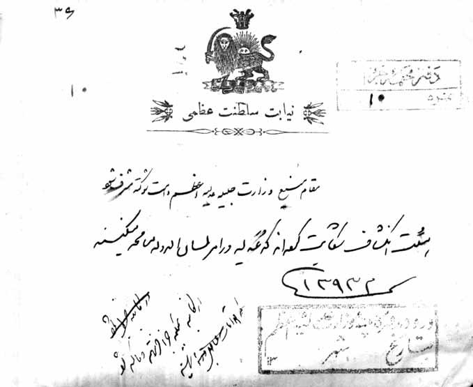 یادداشت نیابت سلطنت به وزارت داخله