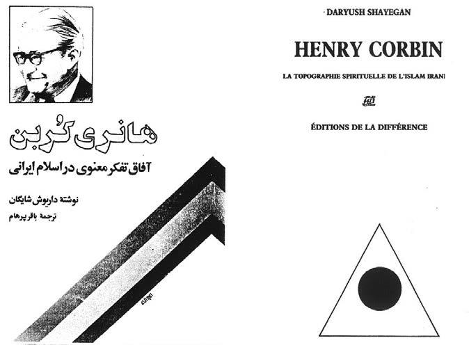 روی جلد چاپ اول کتاب به زبان فرانسه و فارسی