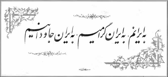 شعر از سعید نفیسی (خط علی مرزی)