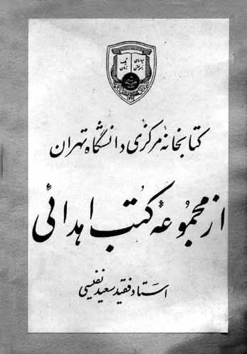 برچسب مجموعه کتابهای اهدایی سعید نفیسی در کتابخانه مرکزی