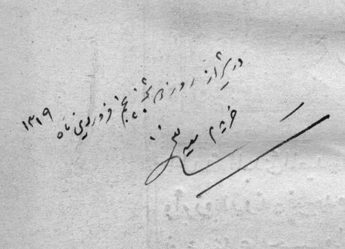 یادداشت خرید به خط سعید نفیسی