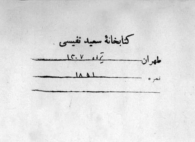 مهر کتابخانه سعید نفیسی در کتابهای فارسی و عربی