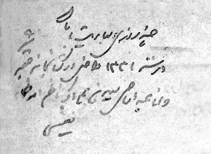 یادداشت عنوان موضوعی در کتابهای سعید نفیسی