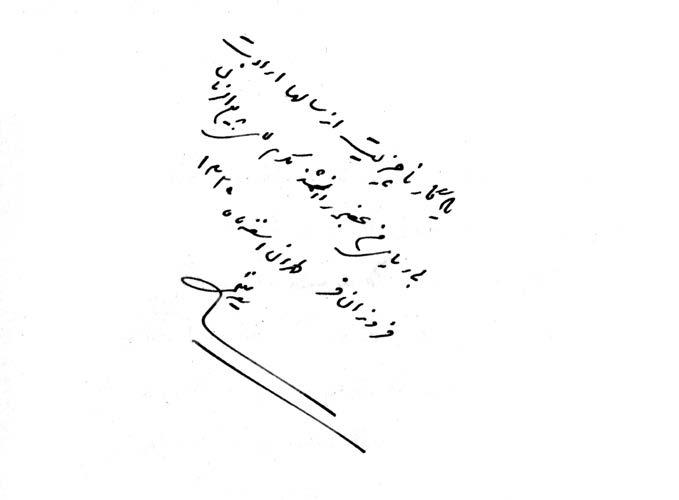 یادداشت سعید نفیسی در کتاب جستجو در احوال و آثار فریدالدین عطار نیشابوری