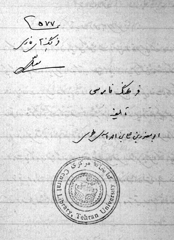 دستخط سعید نفیسی