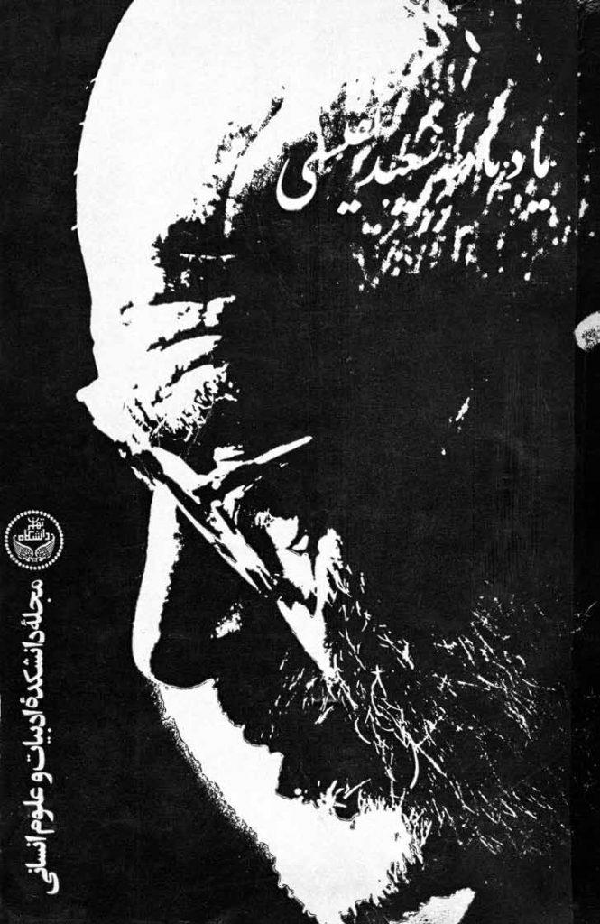 روی جلد یادنامه سعید نفیسی در مجله دانشکده ادبیات ـ آبان 1351