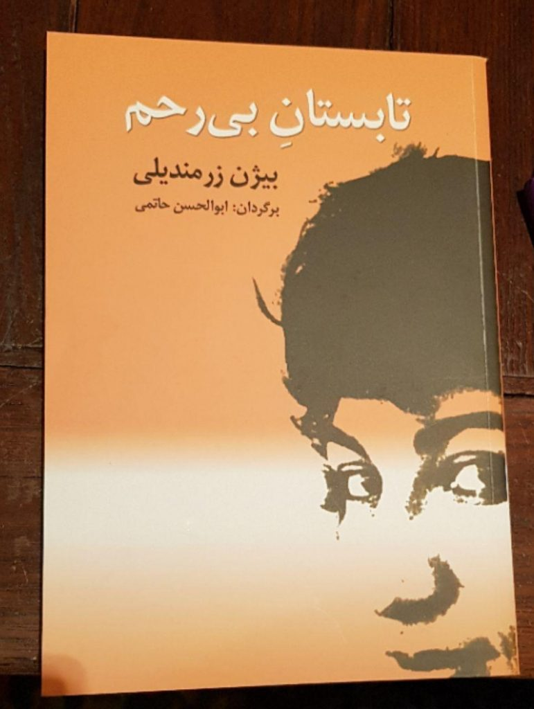 """کتاب دیگر از نویسنده ایرانی است: بیژن زرمندیلی که اساسا به ایتالیایی می نویسد و دکتر حاتمی رمان """" تابستان بی رحم """" را از او ترجمه کرده است."""