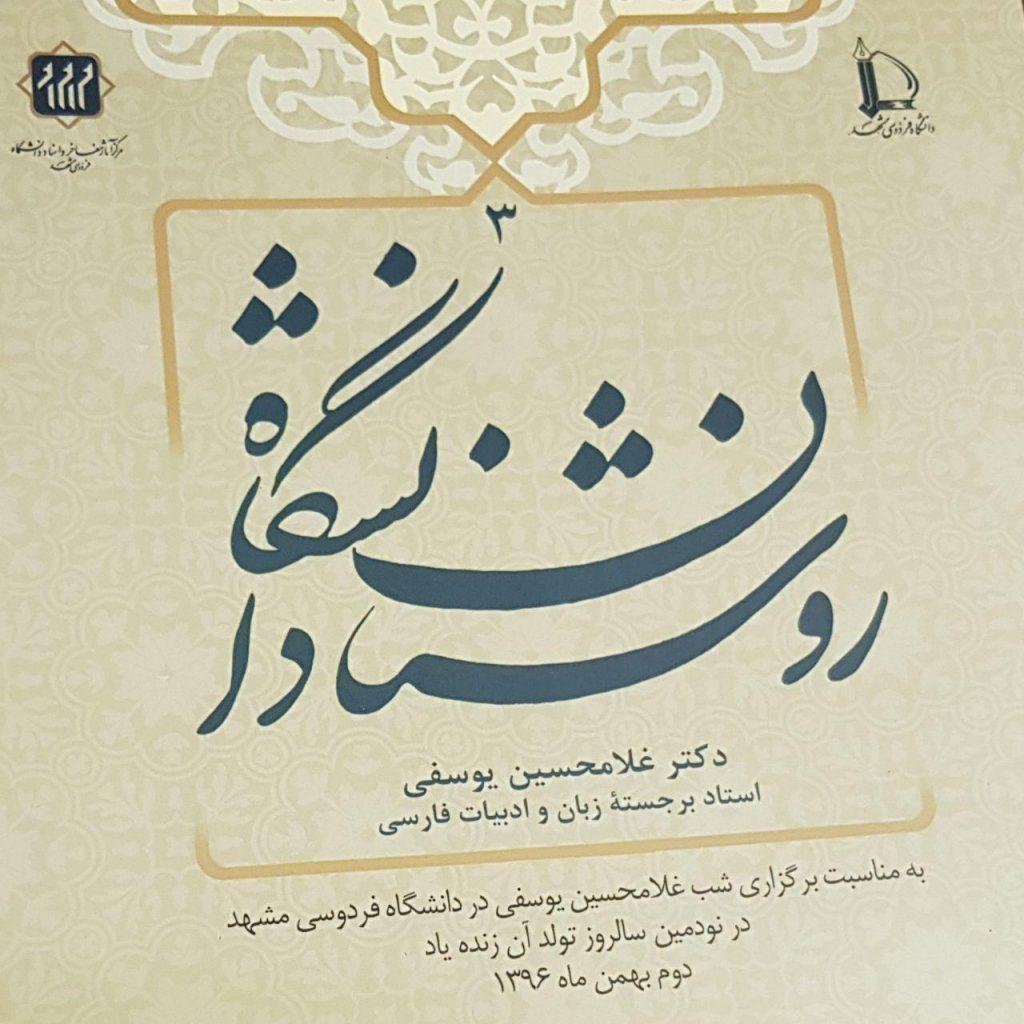 وی جلد جشن نامه دکتر یوسفی. کتابی که مرکز اثار مفاخر واسناد دانشگاه فردوسی مشهد منتشر کرد. و رونمایی ان انجام شد.