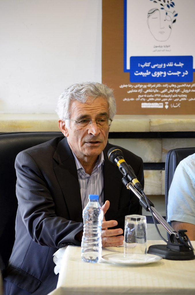 دکتر عبدالحسین وهاب زاده از نقش طبیعت در زندگی کودکان امروز سخن گفت