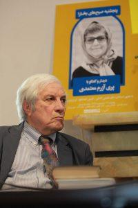 دکتر ایرچ پارسی نژاد به تجربه خانم آزرم معتمدی در ترجمه شعر پرداخت