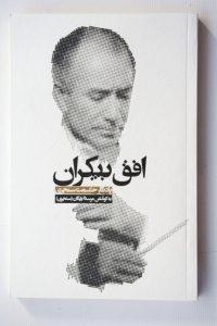 """کتاب """" افق بیکران """"  یادنامه حشمت سنجری که انتشارات خط وطرح منتشرکرد."""