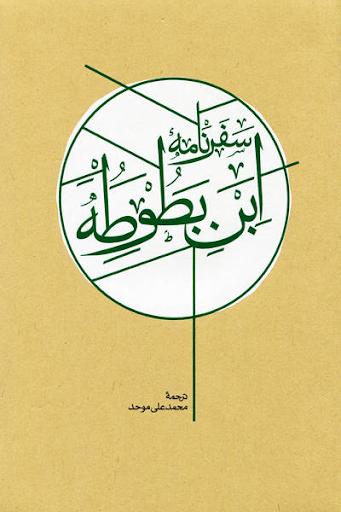 سفرنامه ابن بطوطه/ نشر کارنامه
