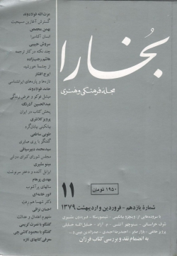 Bukhara 11